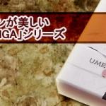 版画のデザインが美しい和のお香・香彩堂HANGAシリーズ