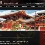 創業1000年以上の日本企業7社サイトまとめ