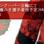 アルペン、バンクーバー五輪にて上村愛子・伊藤みき選手着用予定スキーウェア発売。テーマは「和」