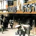 昭和初期のレトロな東京が見られる動画~東京節~
