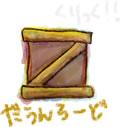 龍のイラストダウンロード