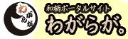 和柄ポータルサイト・わがらが。