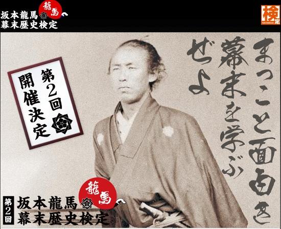 坂本龍馬幕末歴史検定