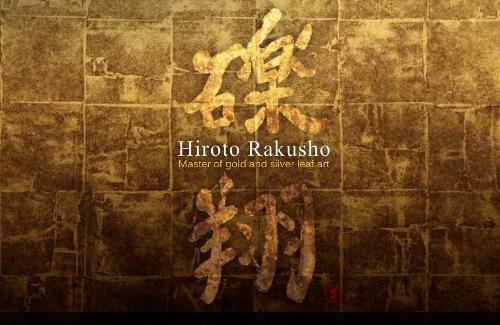 hirotorakusho