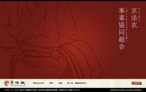 京法衣事業協同組合