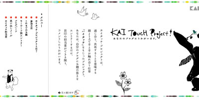 kaitacchi